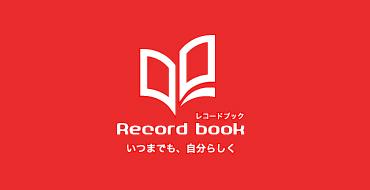 レコードブック事業